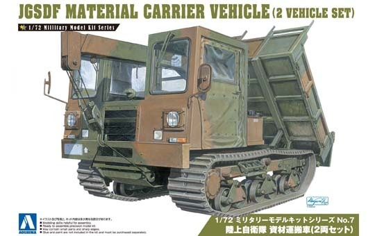 JGSDF Material Carrier vehicle